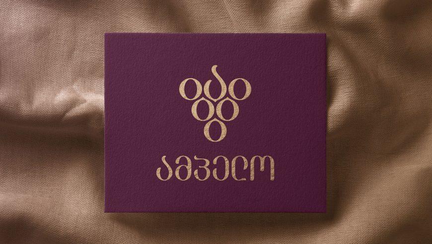 ამპელო, ლოგო, დიზაინი, სტუდია, logo, design, tbilisi, georgia, ampelo